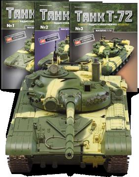 Собрать Танк Т 72 Журнал